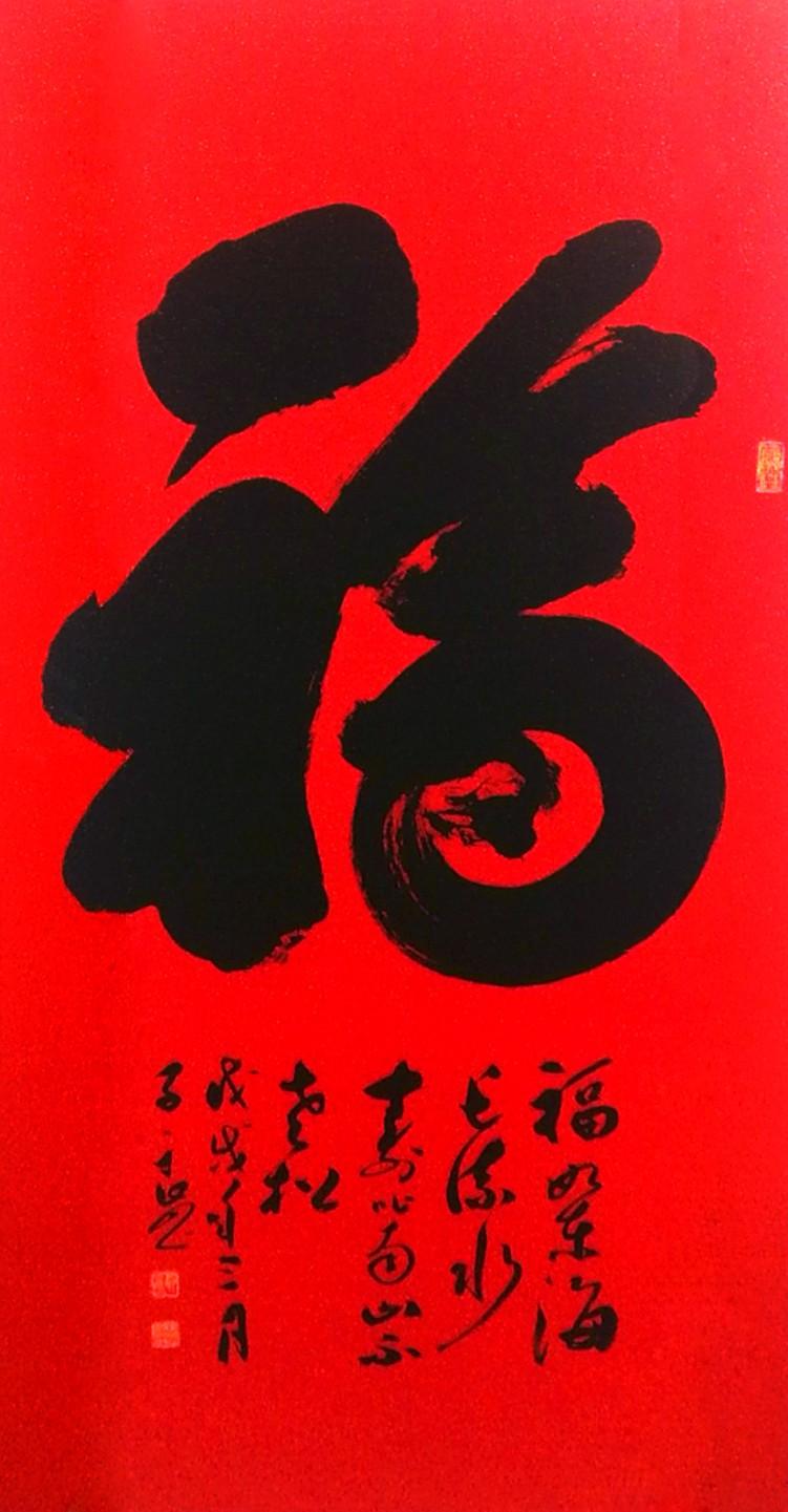 福 福如东海长流水  寿比南山不老松68×138 .jpg