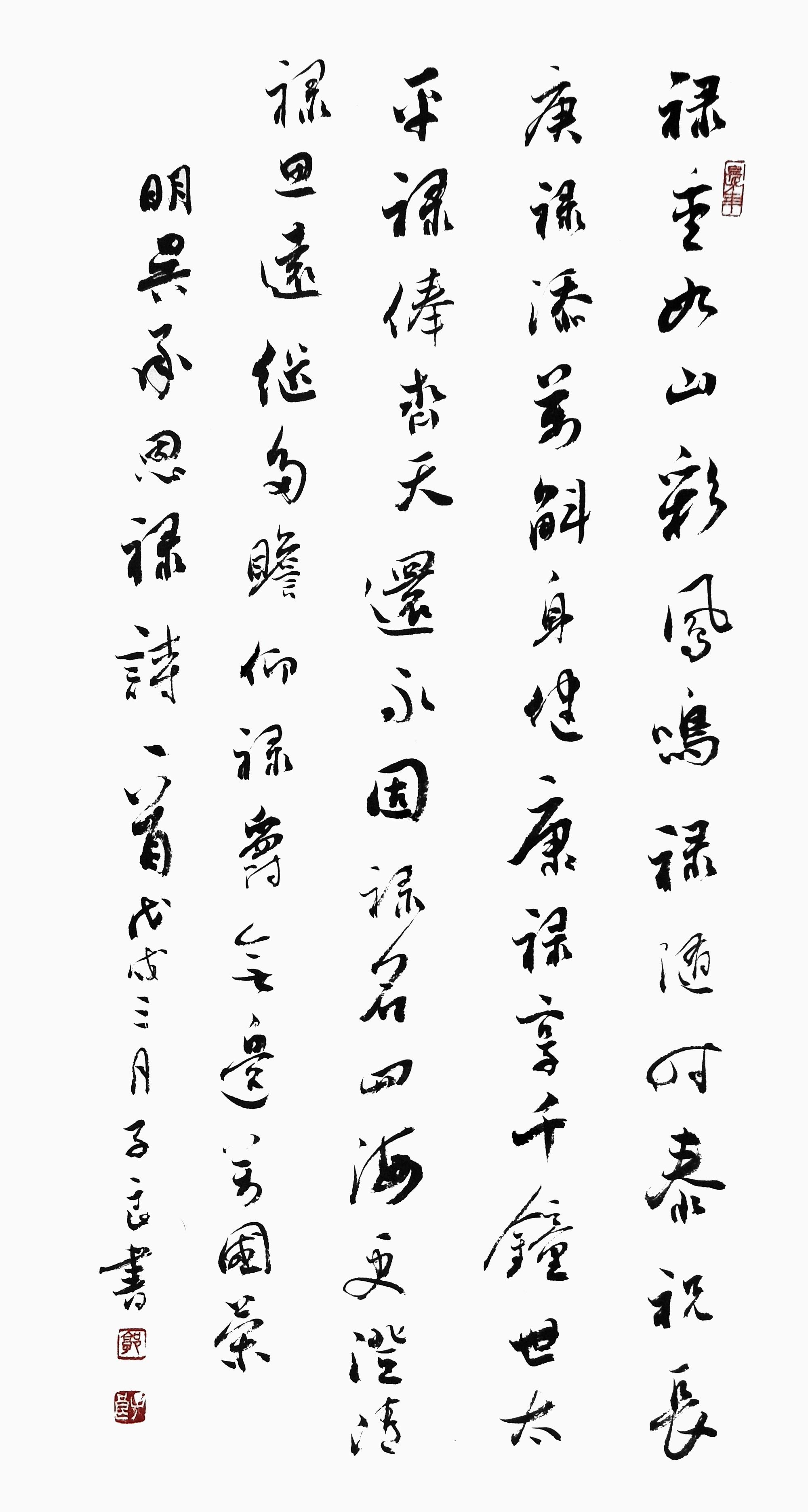 《禄诗》〔明〕吴承恩45×68cm.JPG