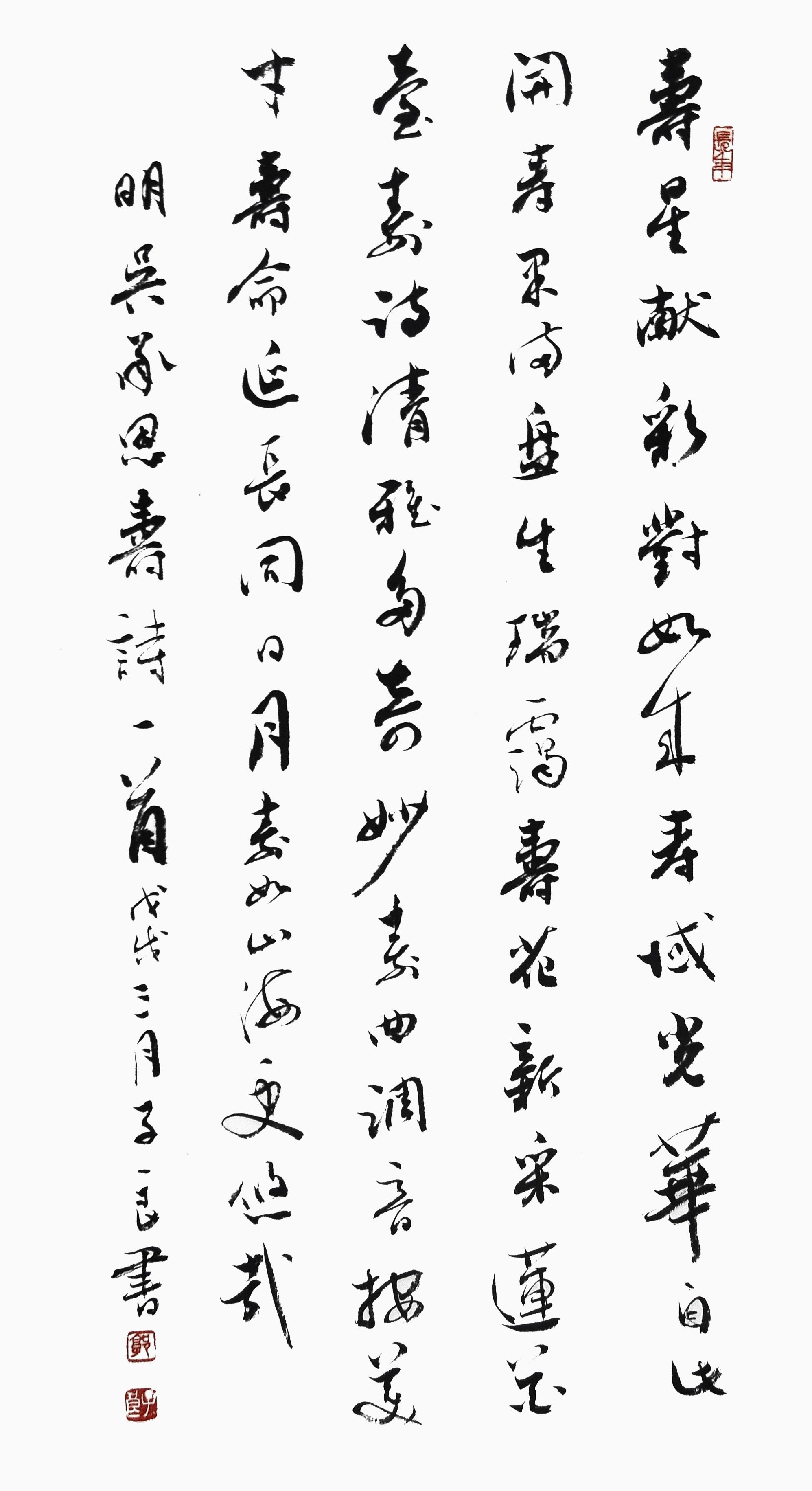 《寿诗》〔明〕吴承恩45×68cm.JPG