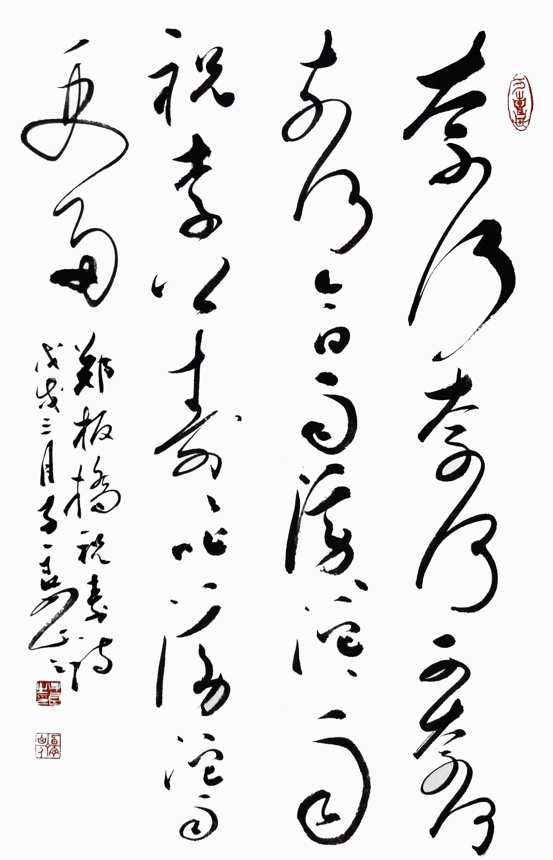 《雨天祝寿》〔清〕郑板桥45×68cm.JPG