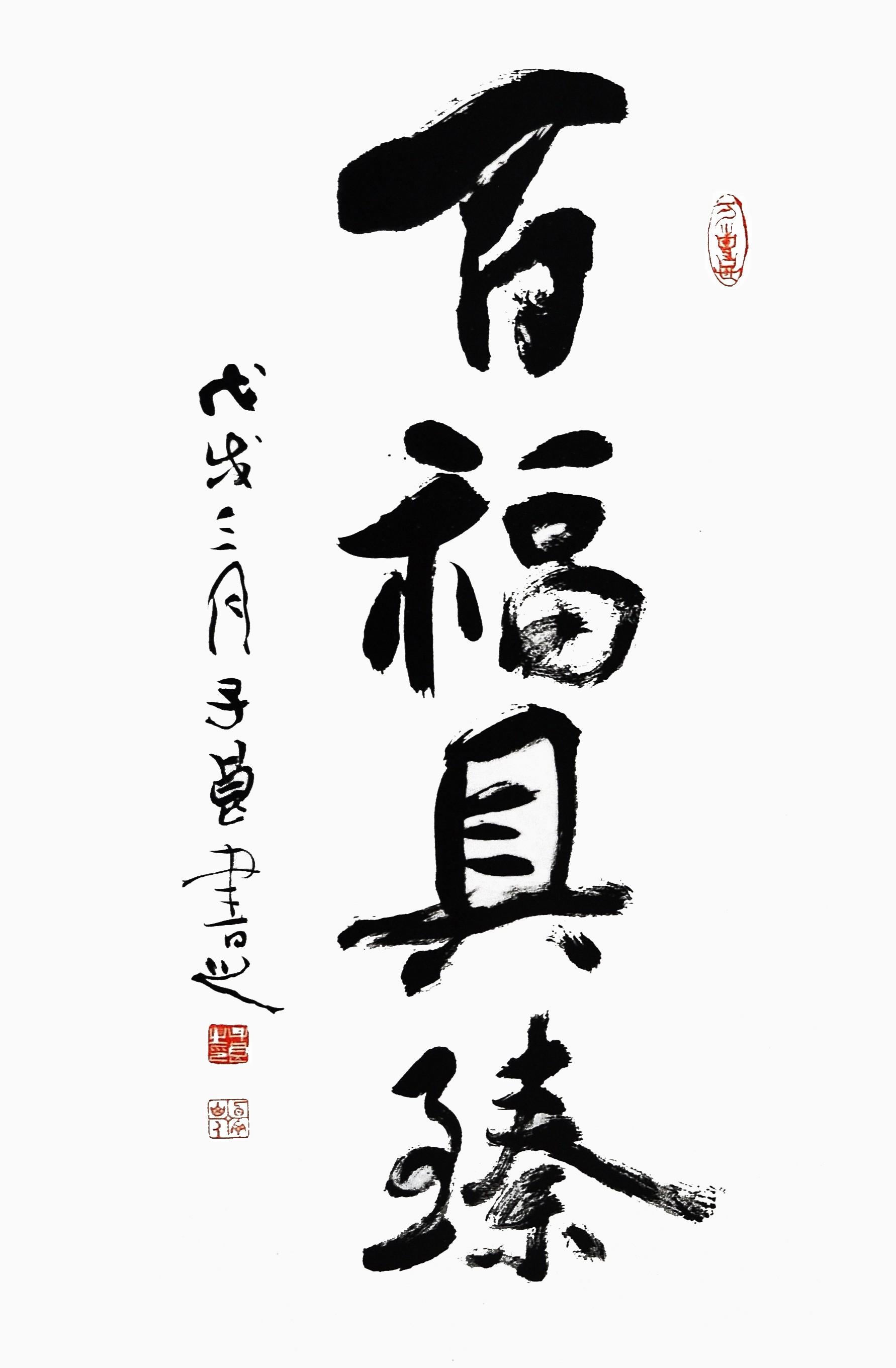 百福具臻45×68cm.JPG