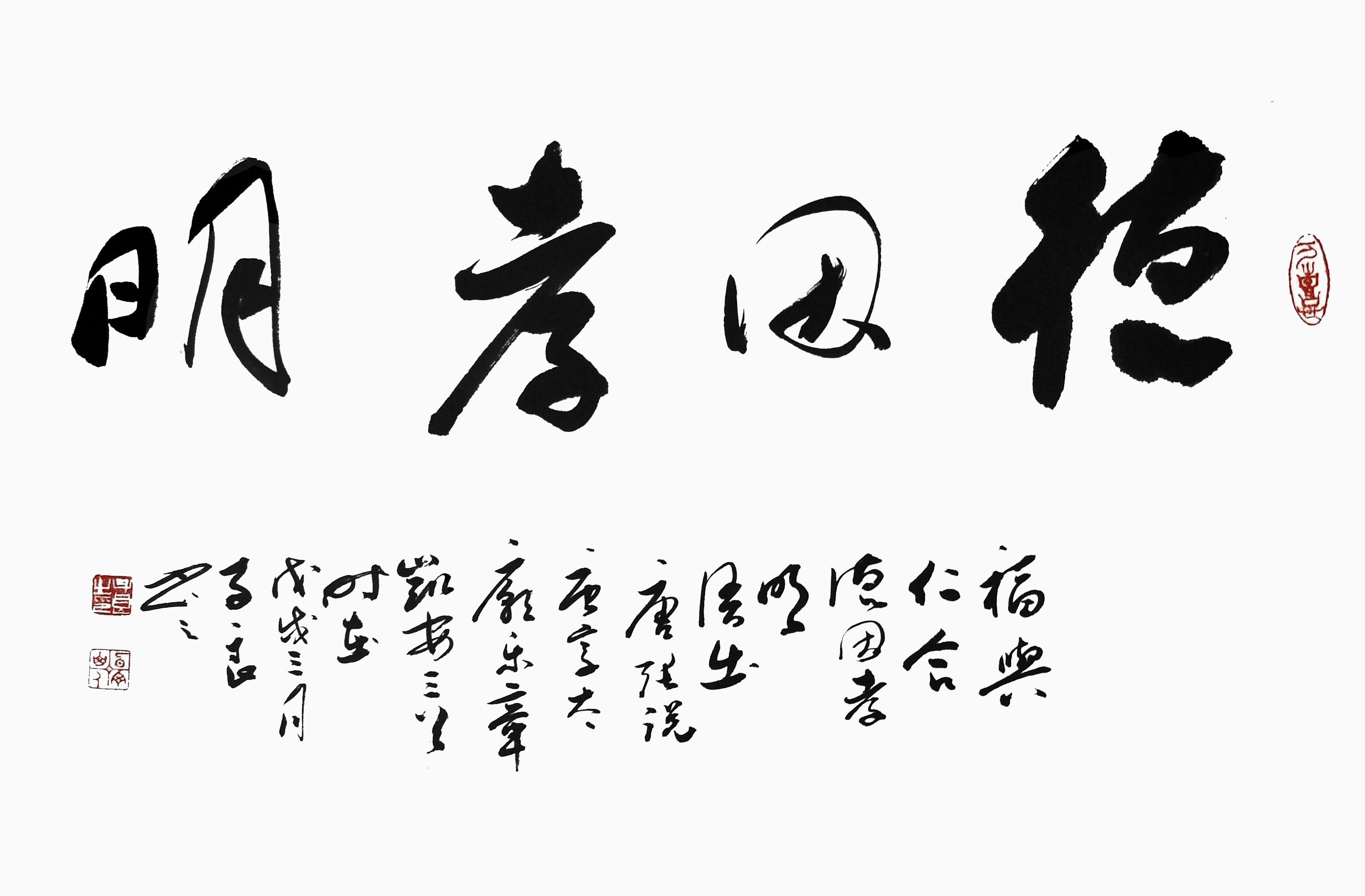 德因孝明38×68cm.JPG