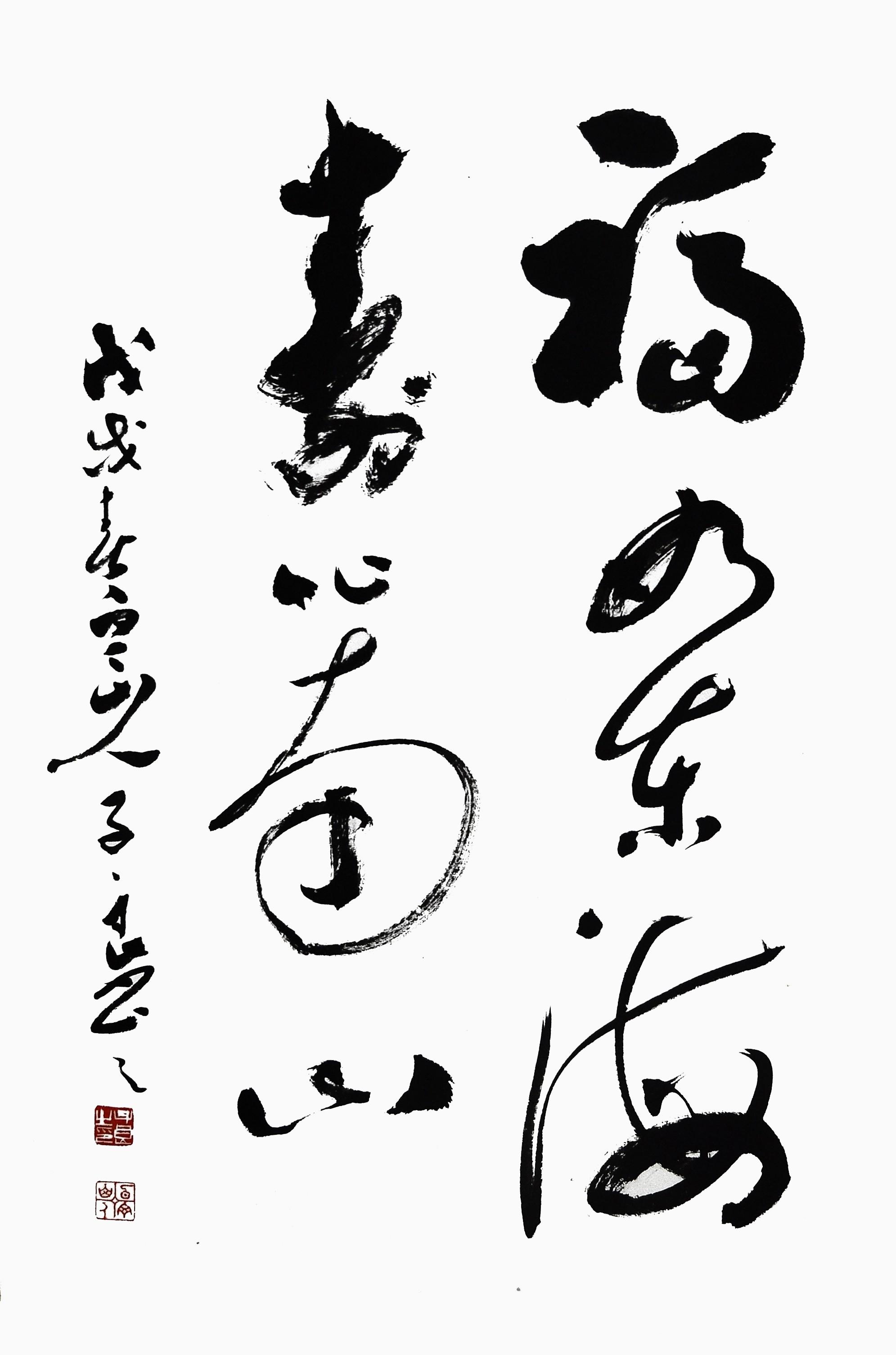 福如东海,寿比南山。45×68cm.JPG