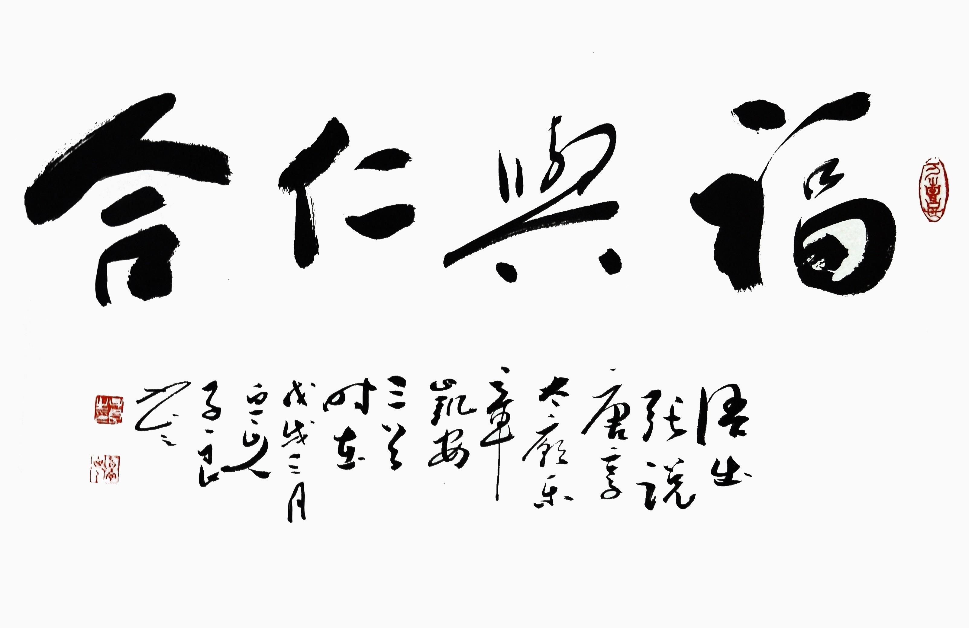 福与仁合38×68cm.JPG