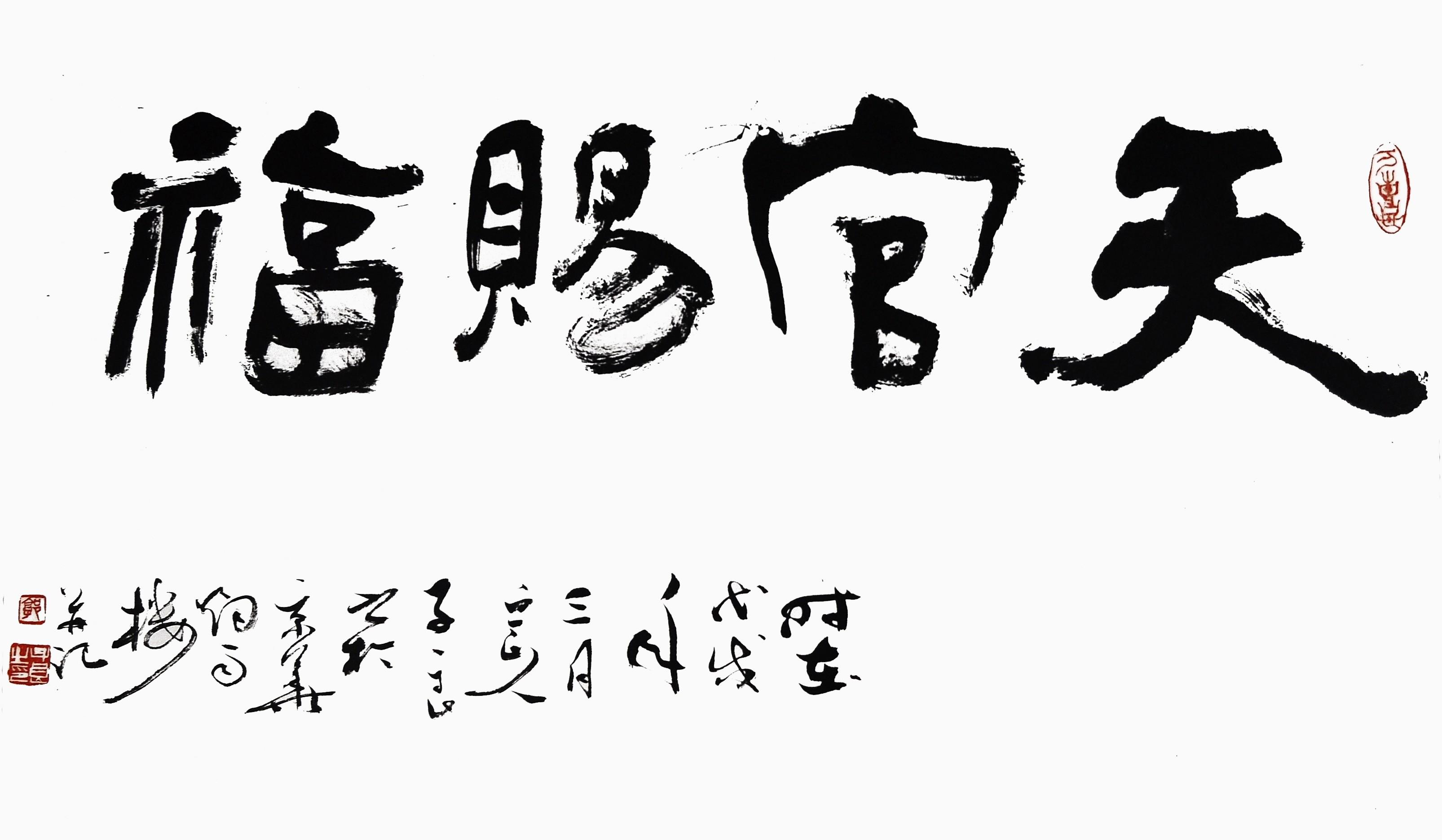 天官赐福38×68cm.JPG