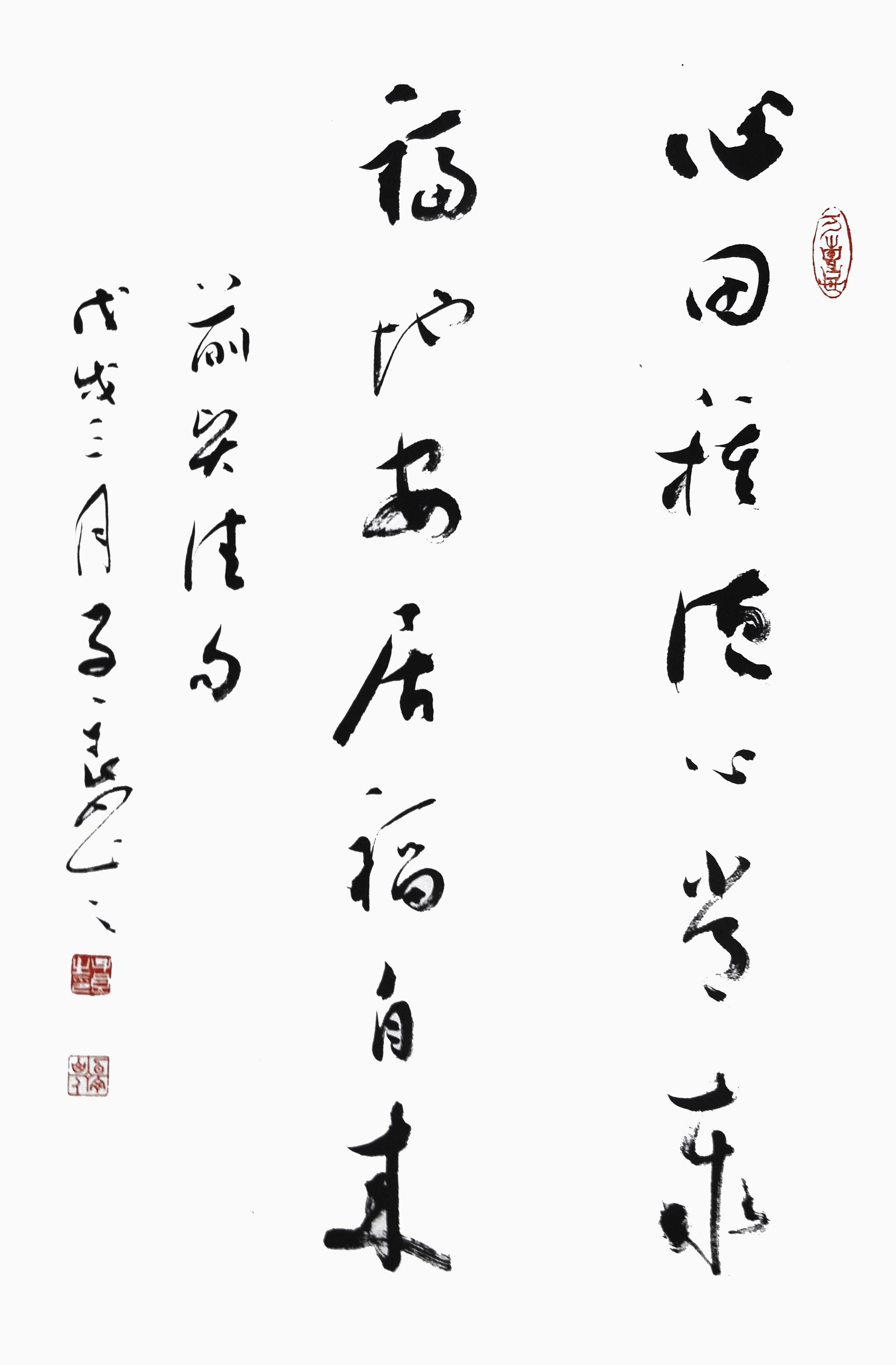 心田种德心常泰,福地安居福自来45×68cm.JPG