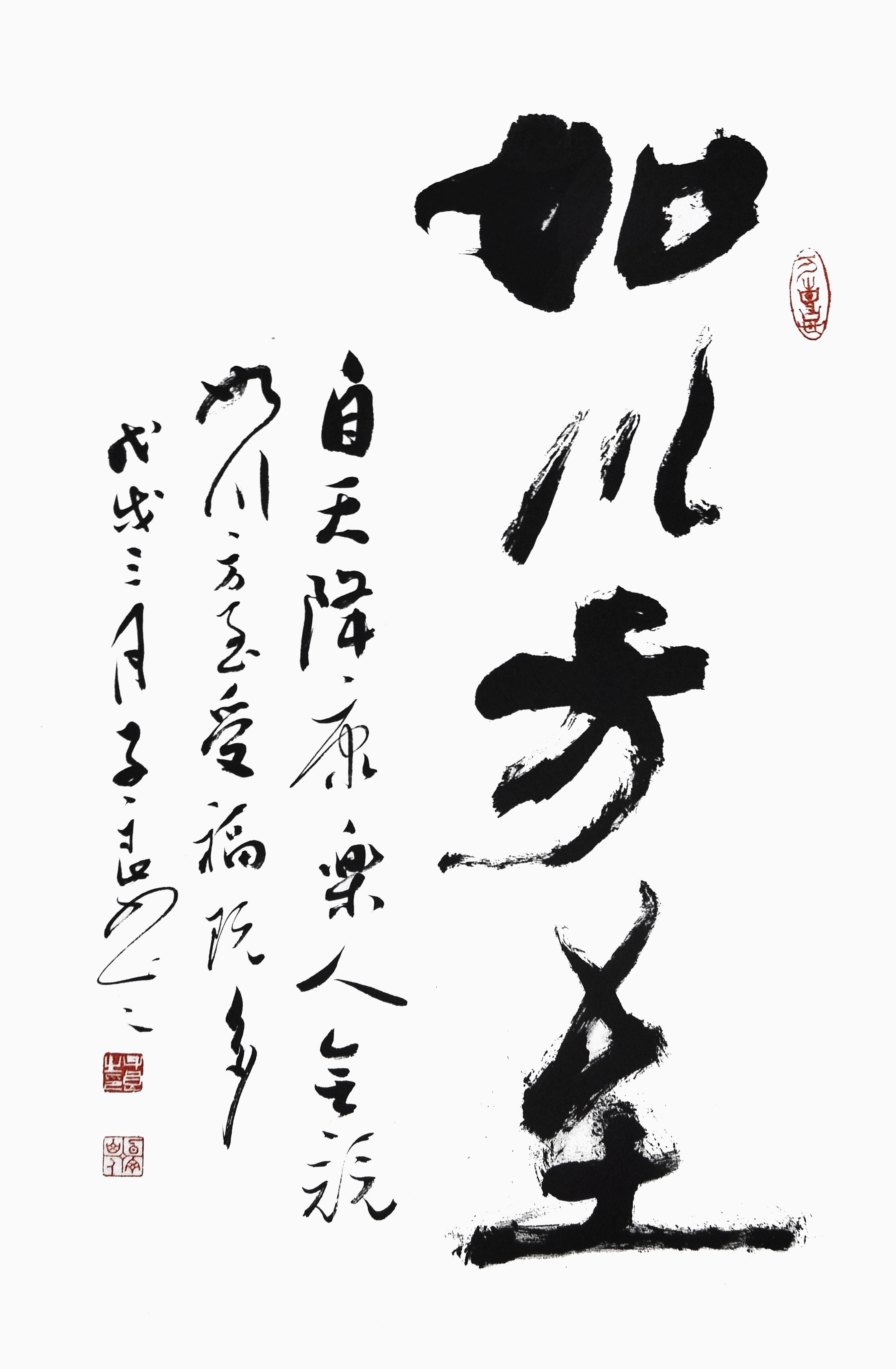 自天降康乐人无竞,如川方至受福既多45×68cm.JPG