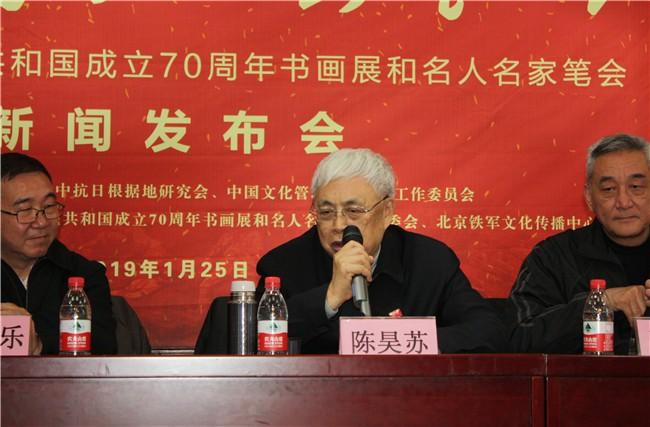 陈毅元帅之子、中国人民对外友好协会原会长陈昊苏发言.jpg